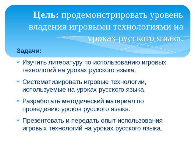 Мастер класс игры на уроках русского языка