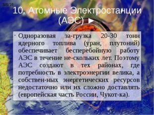 Одноразовая загрузка 20-30 тонн ядерного топлива (уран, плутоний) обеспечива