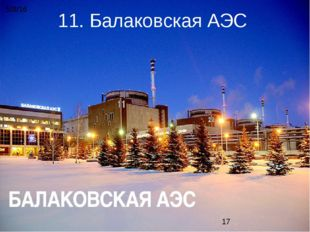 11. Балаковская АЭС