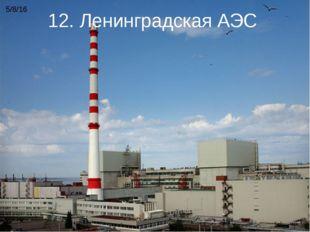 12. Ленинградская АЭС