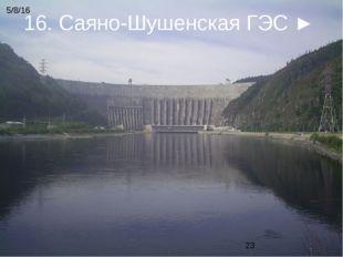 16. Саяно-Шушенская ГЭС ►