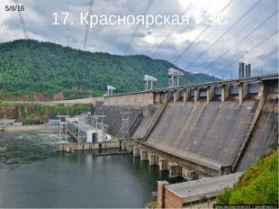 17. Красноярская ГЭС