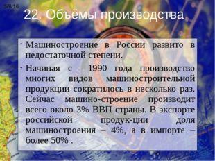 Машиностроение в России развито в недостаточной степени. Начиная с 1990 года