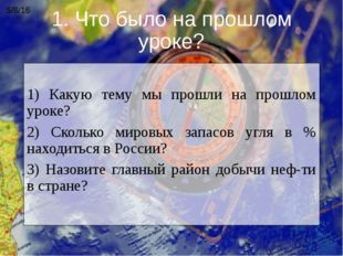 1. Что было на прошлом уроке? 1) Какую тему мы прошли на прошлом уроке? 2) Ск