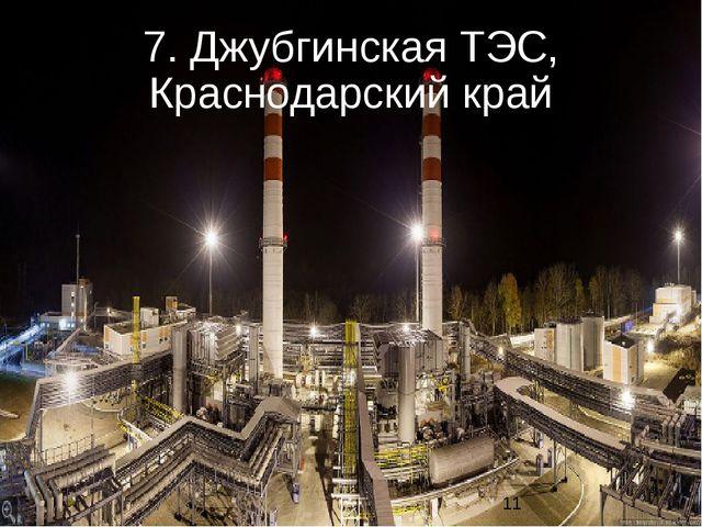 7. Джубгинская ТЭС, Краснодарский край