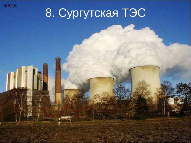 8. Сургутская ТЭС