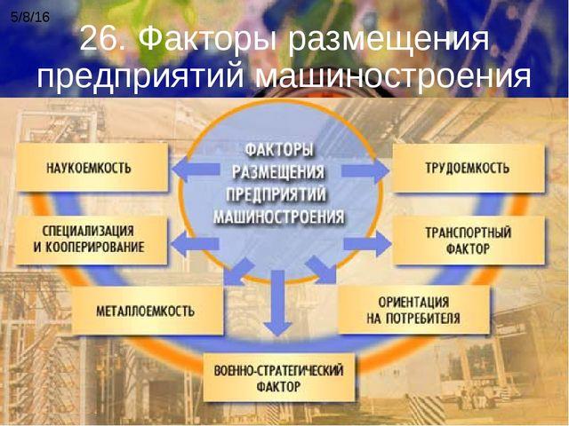 26. Факторы размещения предприятий машиностроения