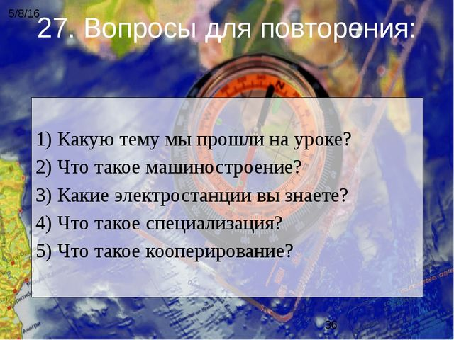 27. Вопросы для повторения: 1) Какую тему мы прошли на уроке? 2) Что такое ма...