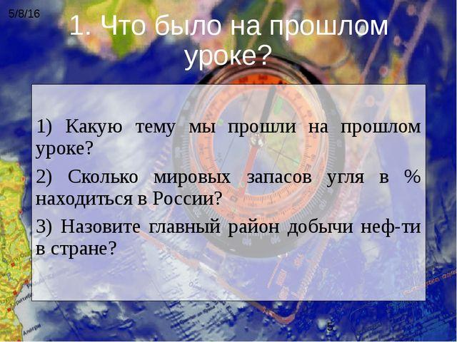 1. Что было на прошлом уроке? 1) Какую тему мы прошли на прошлом уроке? 2) Ск...
