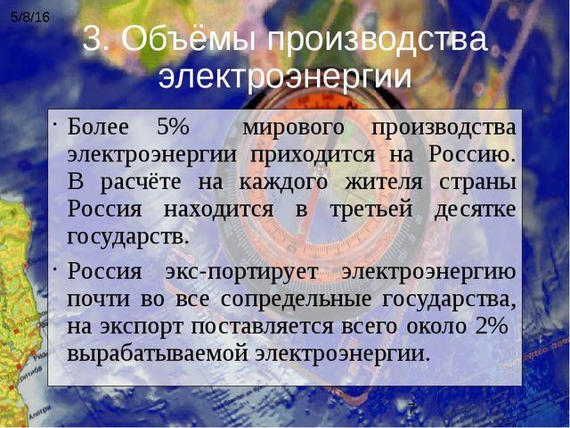 Более 5% мирового производства электроэнергии приходится на Россию. В расчёте...