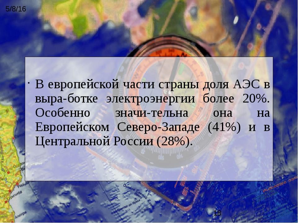 В европейской части страны доля АЭС в выработке электроэнергии более 20%. О...