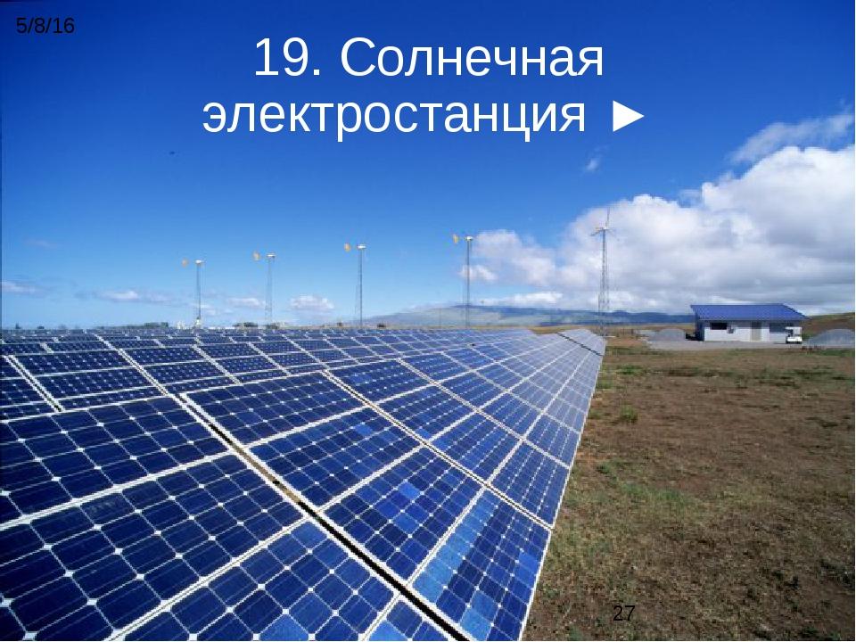 19. Солнечная электростанция ►