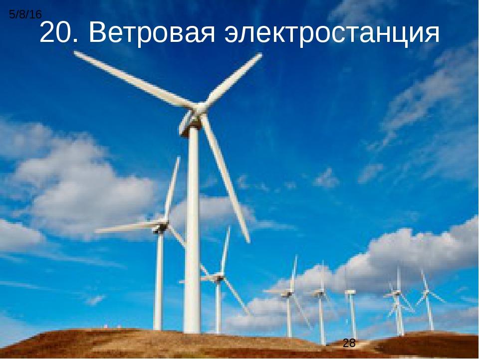 20. Ветровая электростанция