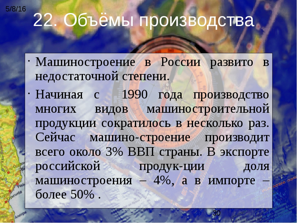 Машиностроение в России развито в недостаточной степени. Начиная с 1990 года...