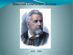 Николай Семёнович Лесков 1831 - 1895
