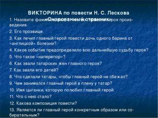 ВИКТОРИНА по повести Н. С. Лескова «Очарованный странник» 1. Назовите фамилию