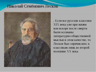 Николай Семёнович Лесков . Если все русские классики XIX века уже при жизни и