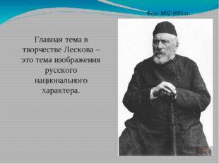 Фото 1892-1893 гг. Главная тема в творчестве Лескова – это тема изображения р