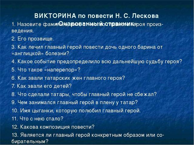 ВИКТОРИНА по повести Н. С. Лескова «Очарованный странник» 1. Назовите фамилию...