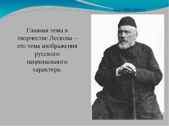Фото 1892-1893 гг. Главная тема в творчестве Лескова – это тема изображения р...