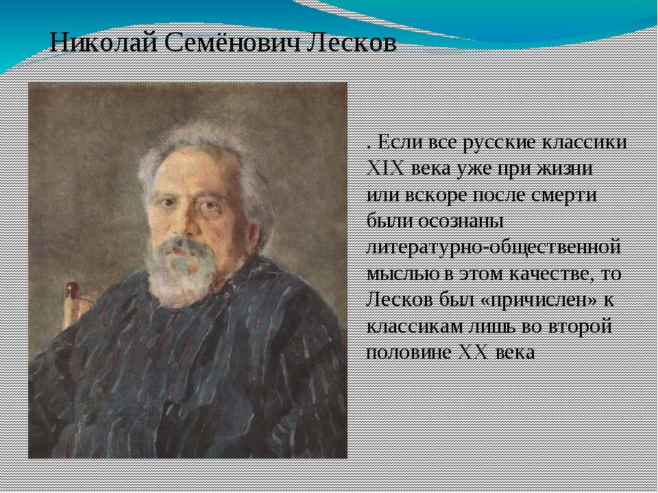 Николай Семёнович Лесков . Если все русские классики XIX века уже при жизни и...