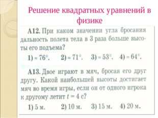 Решение квадратных уравнений в физике