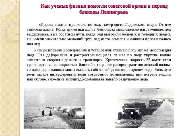 Как ученые физики помогли советской армии в период блокады Ленинграда «Дорога...