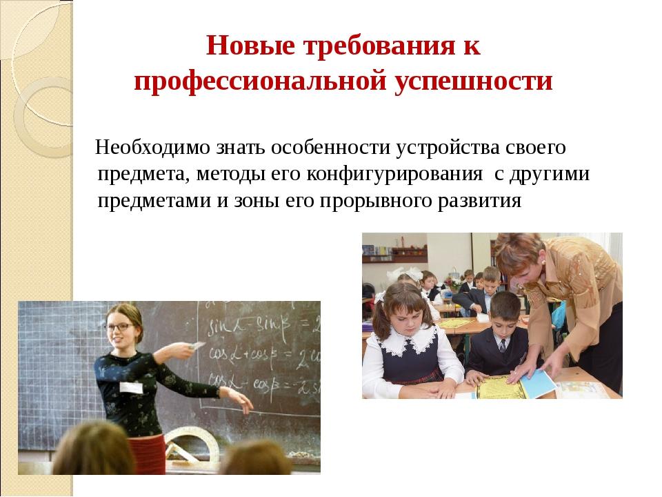 Новые требования к профессиональной успешности Необходимо знать особенности у...