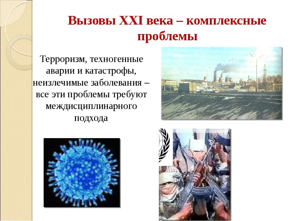 Вызовы XXI века – комплексные проблемы Терроризм, техногенные аварии и катаст...