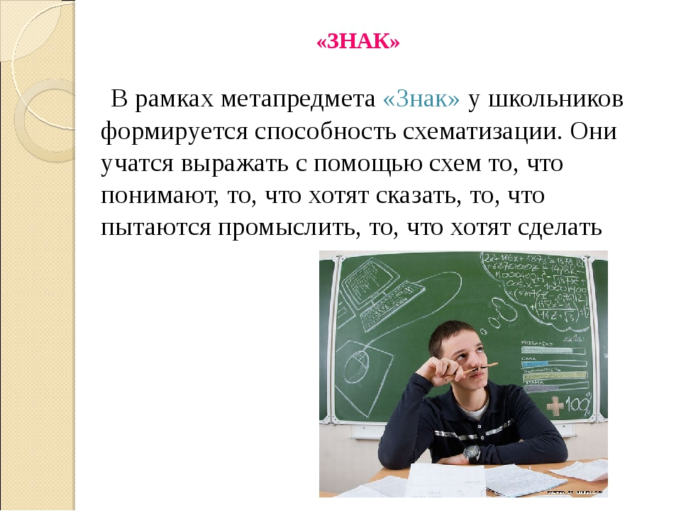 «ЗНАК» В рамках метапредмета «Знак» у школьников формируется способность схем...