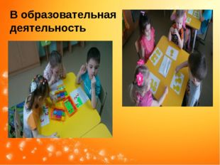 В образовательная деятельность