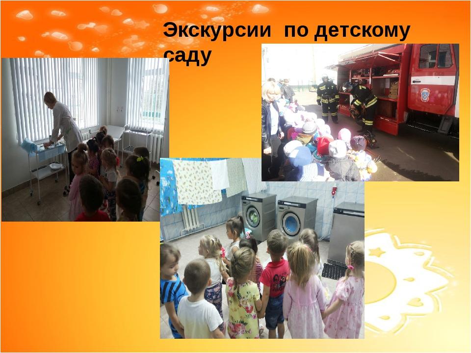 Экскурсии по детскому саду