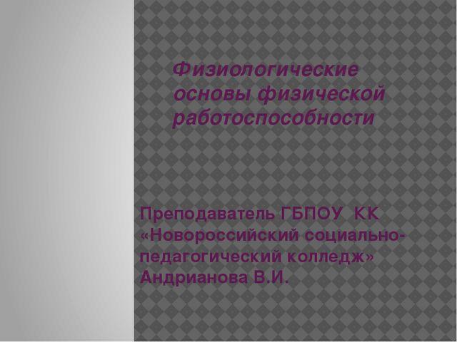 Физиологические основы физической работоспособности Преподаватель ГБПОУ КК «Н...