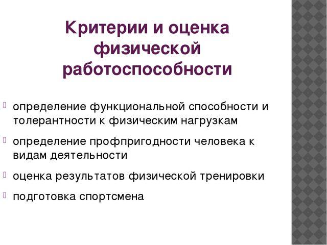 Критерии и оценка физической работоспособности определение функциональной спо...