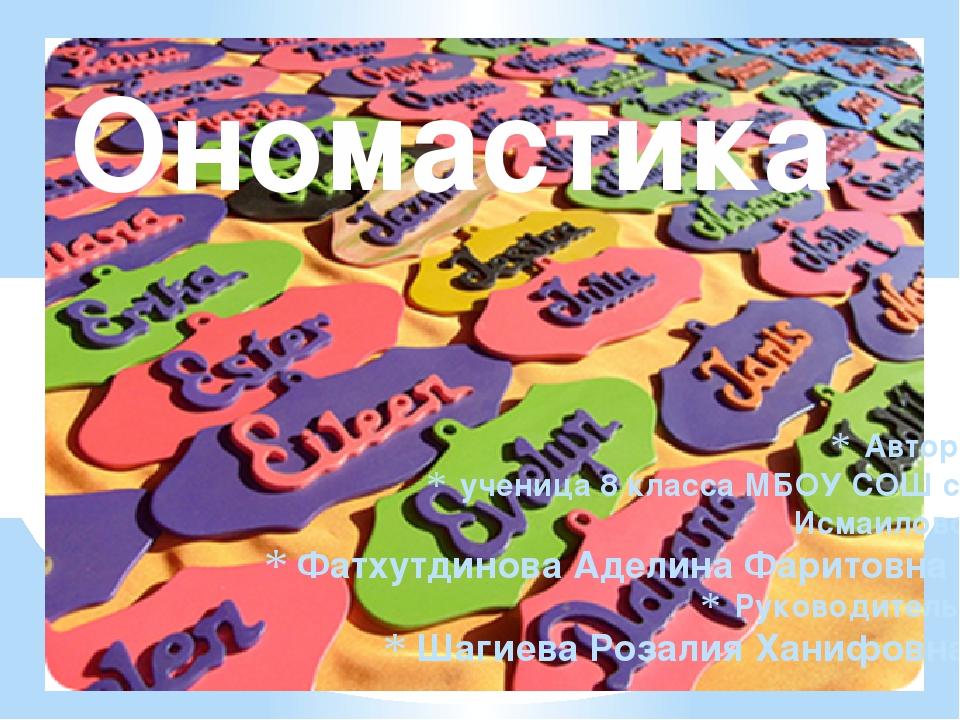 Автор: ученица 8 класса МБОУ СОШ с. Исмаилово Фатхутдинова Аделина Фаритовна...