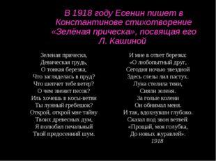 В 1918 году Есенин пишет в Константинове стихотворение «Зелёная прическа», по