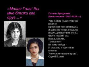 «Милая Галя! Вы мне близки как друг…» Галина Артуровна Бениславская (1897-192