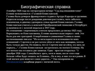 """Биографическая справка * 4 ноября 1920 года на литературном вечере """"Суд над и"""