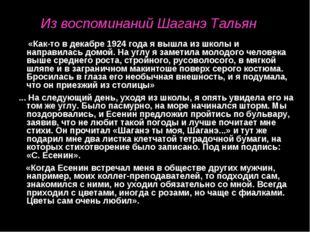 Из воспоминаний Шаганэ Тальян «Как-то в декабре 1924 года я вышла из школы и