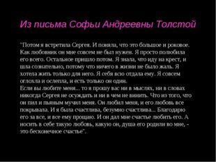 """Из письма Софьи Андреевны Толстой """"Потом я встретила Сергея. И поняла, что эт"""