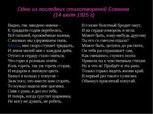 Одно из последних стихотворений Есенина (14 июля 1925 г) Видно, так заведено