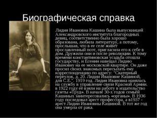 Биографическая справка Лидия Ивановна Кашина была выпускницей Александровског