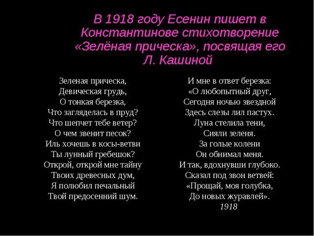 В 1918 году Есенин пишет в Константинове стихотворение «Зелёная прическа», по...