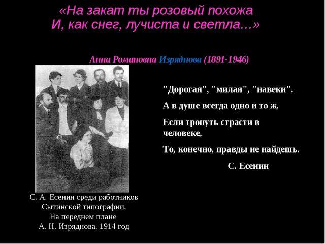 «На закат ты розовый похожа И, как снег, лучиста и светла…» Анна Романовна Из...