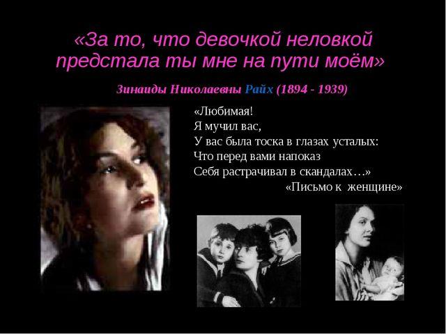«За то, что девочкой неловкой предстала ты мне на пути моём» Зинаиды Николаев...