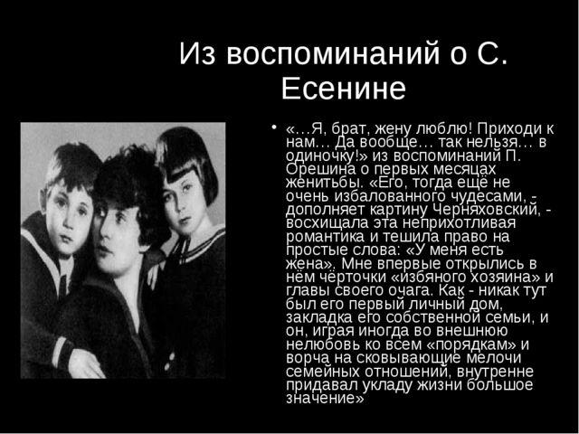 Из воспоминаний о С. Есенине «…Я, брат, жену люблю! Приходи к нам… Да вообще…...