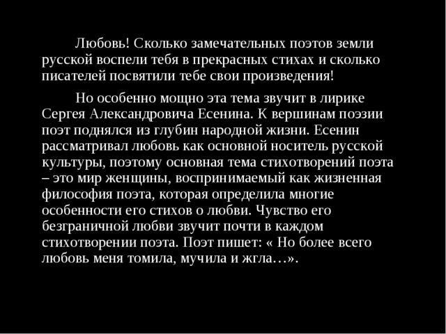 Любовь! Сколько замечательных поэтов земли русской воспели тебя в прекрасны...