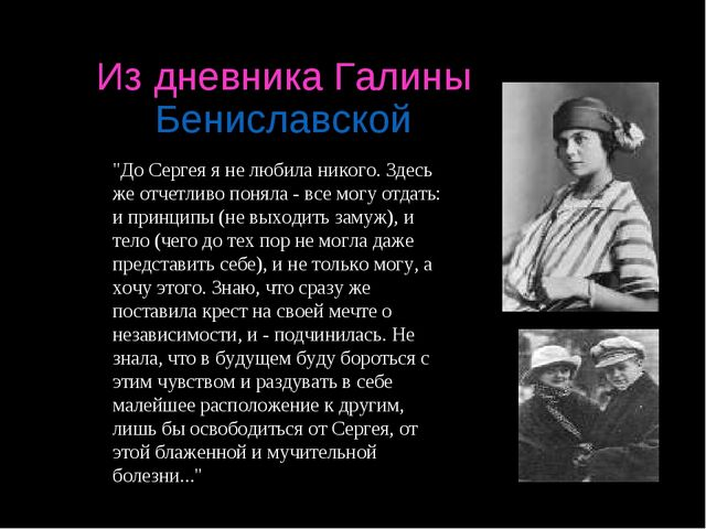 """Из дневника Галины Бениславской """"До Сергея я не любила никого. Здесь же отчет..."""