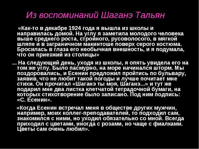 Из воспоминаний Шаганэ Тальян «Как-то в декабре 1924 года я вышла из школы и...