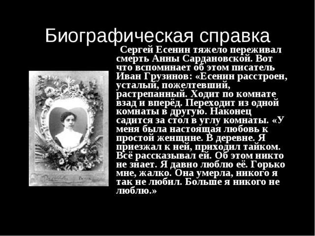 Биографическая справка Сергей Есенин тяжело переживал смерть Анны Сардановско...